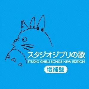 スタジオジブリの歌 -増補盤- [HQCD]