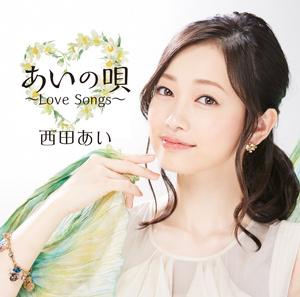 あいの唄~Love Songs~