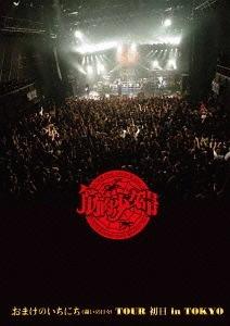 おまけのいちにち(闘いの日々)TOUR 初日 in TOKYO(完全生産限定盤)