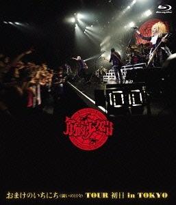 おまけのいちにち(闘いの日々)TOUR 初日 in TOKYO(Blu-ray通常盤)