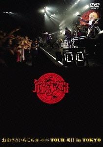 おまけのいちにち(闘いの日々)TOUR 初日 in TOKYO(DVD通常盤)