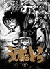TVアニメ「うしおととら」 7巻