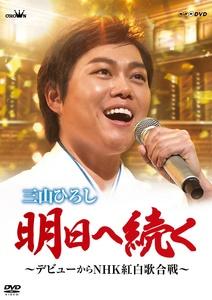 明日へ続く~デビューからNHK紅白歌合戦~