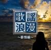 R50'S本命 歌謡浪漫~慕情編~
