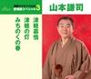 愛唱歌スペシャル3 津軽慕情/津軽の灯/みちのくの春
