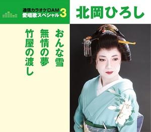 愛唱歌スペシャル3 おんな雪/無情の夢/竹屋の渡し