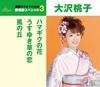 愛唱歌スペシャル3 ハマギクの花/うすゆき草の恋/風の丘