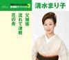 愛唱歌スペシャル3 父娘坂/流れて津軽/花の舟