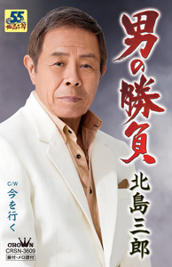 男の勝負/今を行く