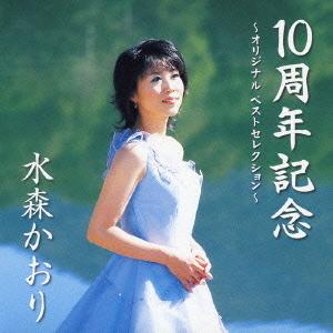 10周年記念 ~オリジナル ベストセレクション~