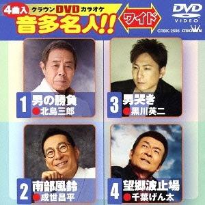 クラウンDVDカラオケ 音多名人!!