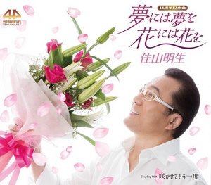 夢には夢を 花には花を