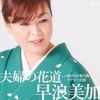 夫婦の花道/羽ばたけ東大阪…ラグビー音頭