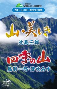 山・美しき/四季の山[カセット]