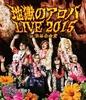 地獄のアロハLIVE 2015 at 渋谷公会堂 【Blu-ray】