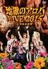 地獄のアロハLIVE 2015 at 渋谷公会堂 【DVD】