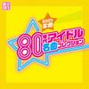 R50's 本命80年代アイドル名曲コレクション