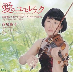 愛のユモレスク 西尾優子が奏でる珠玉のヴァイオリン名曲集