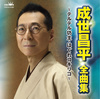 成世昌平 全曲集 ~テルテル坊主・はぐれコキ
