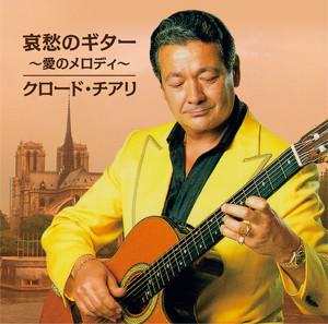 哀愁のギター~愛のメロディ~