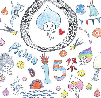 Pichon15祭