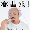 楽曲派!-GAKKYOKUHA - selected by マーティ・フリードマン