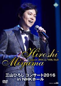 三山ひろし コンサート2016 in NHKホール
