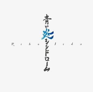青い炎シンドローム【初回限定盤C】