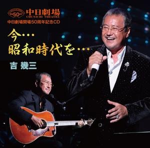 中日劇場開場50周年記念盤CD「今…昭和時代を…」