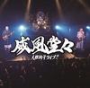 威風堂々~人間椅子ライブ!!~ 【通常盤】