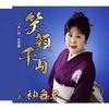 笑顔千両/赤い河/恋恋慕