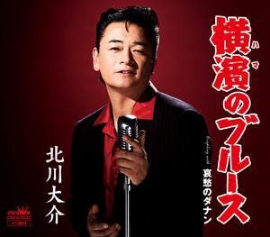 横濱のブルース/哀愁のダナン【タイプA】