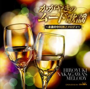 かがやきのムード歌謡 ~永遠の中川博之メロディ~
