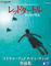 レッドタートル ある島の物語/マイケル・デュドク・ドゥ・ヴィット作品集 【Blu-ray】