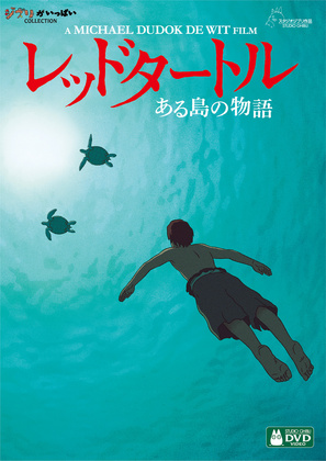 レッドタートル ある島の物語【DVD】