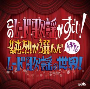 このムード歌謡がすごい!~純烈が選んだ今キテるムード歌謡の世界!~