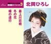最上川恋唄/冬の花/蝶の道行