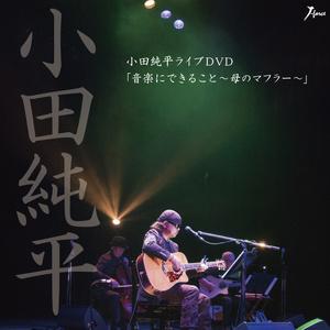 小田純平ライブDVD「音楽に出来ること~母のマフラー~」