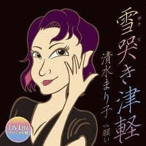 雪哭き津軽(DVD付スペシャル盤)
