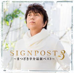 SIGNPOST3~まつざき幸介最新ベスト~