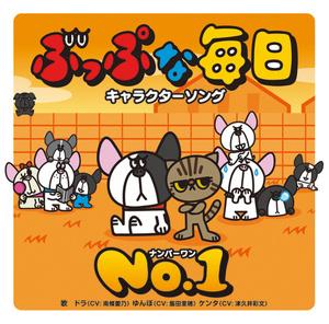 ぶっぷな毎日キャラクターソング「NO.1」