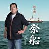 祭船/水戸の梅太郎