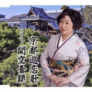京都巡恋歌/関空音頭