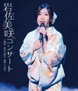 岩佐美咲コンサート~熱唱!時代を結ぶ 演歌への道~ 【Blu-ray】