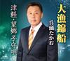 大漁錦船/津軽・望郷子守唄