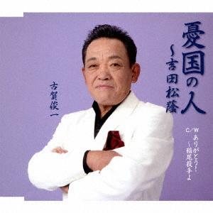 憂国の人~吉田松陰/ありがとう!稲尾投手よ