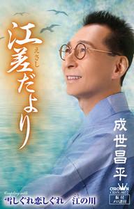 江差だより/雪しぐれ恋しぐれ/江の川[カセット]