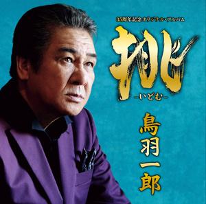 挑 ―いどむ― 鳥羽一郎 35周年記念 オリジナル・アルバム