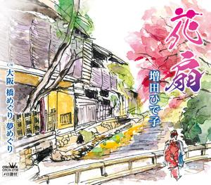花扇/大阪 橋めぐり 夢めぐり