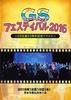 GS(グループサウンズ)フェスティバル2016~GS生誕50周年記念イベント~